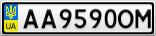 Номерной знак - AA9590OM