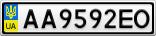 Номерной знак - AA9592EO