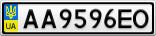Номерной знак - AA9596EO