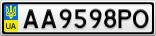 Номерной знак - AA9598PO