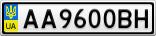 Номерной знак - AA9600BH