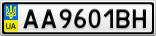 Номерной знак - AA9601BH
