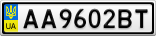 Номерной знак - AA9602BT