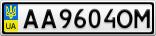 Номерной знак - AA9604OM