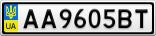 Номерной знак - AA9605BT