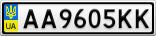 Номерной знак - AA9605KK