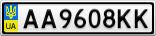 Номерной знак - AA9608KK
