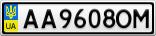 Номерной знак - AA9608OM