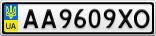 Номерной знак - AA9609XO