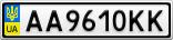 Номерной знак - AA9610KK