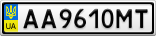 Номерной знак - AA9610MT