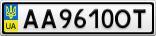 Номерной знак - AA9610OT