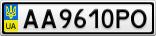 Номерной знак - AA9610PO
