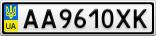 Номерной знак - AA9610XK