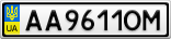 Номерной знак - AA9611OM