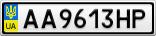 Номерной знак - AA9613HP