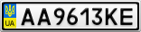 Номерной знак - AA9613KE