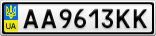 Номерной знак - AA9613KK