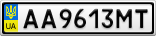 Номерной знак - AA9613MT