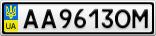 Номерной знак - AA9613OM