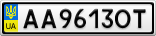 Номерной знак - AA9613OT