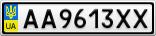 Номерной знак - AA9613XX