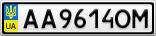 Номерной знак - AA9614OM