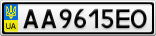 Номерной знак - AA9615EO