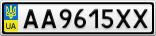 Номерной знак - AA9615XX