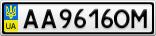 Номерной знак - AA9616OM