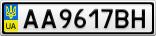Номерной знак - AA9617BH