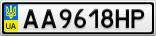 Номерной знак - AA9618HP