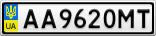 Номерной знак - AA9620MT
