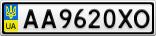 Номерной знак - AA9620XO