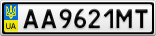 Номерной знак - AA9621MT
