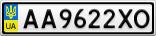 Номерной знак - AA9622XO
