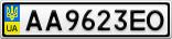 Номерной знак - AA9623EO