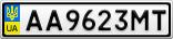 Номерной знак - AA9623MT