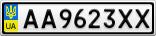 Номерной знак - AA9623XX