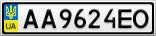 Номерной знак - AA9624EO