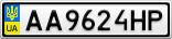 Номерной знак - AA9624HP