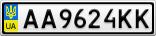 Номерной знак - AA9624KK