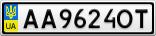 Номерной знак - AA9624OT