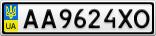 Номерной знак - AA9624XO