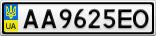 Номерной знак - AA9625EO