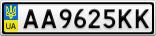 Номерной знак - AA9625KK