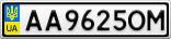 Номерной знак - AA9625OM