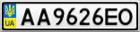 Номерной знак - AA9626EO