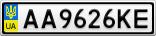 Номерной знак - AA9626KE