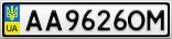 Номерной знак - AA9626OM